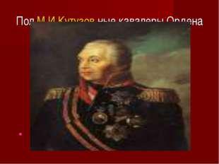 Пол М.И.Кутузов ные кавалеры Ордена