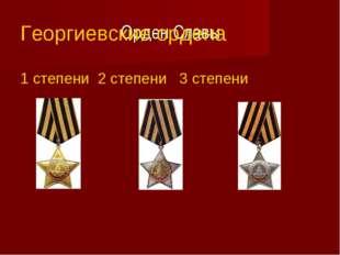 Орден Славы Георгиевские ордена 1 степени 2 степени 3 степени