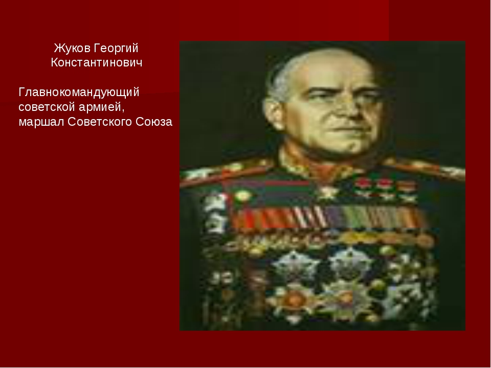 Жуков Георгий Константинович Главнокомандующий советской армией, маршал Сове...