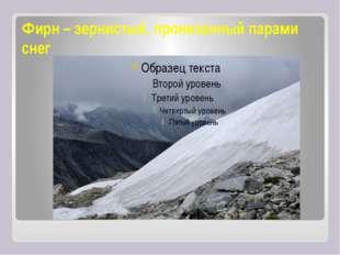 Фирн – зернистый, пронизанный парами снег
