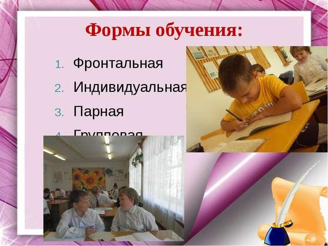 Формы обучения: Фронтальная Индивидуальная Парная Групповая