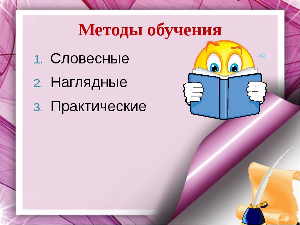 Методы обучения Словесные Наглядные Практические