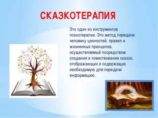 СКАЗКОТЕРАПИЯ Это один из инструментов психотерапии. Это метод передачи челов