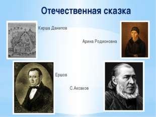 Отечественная сказка Кирша Данилов Арина Родионовна П.Ершов С.Аксаков