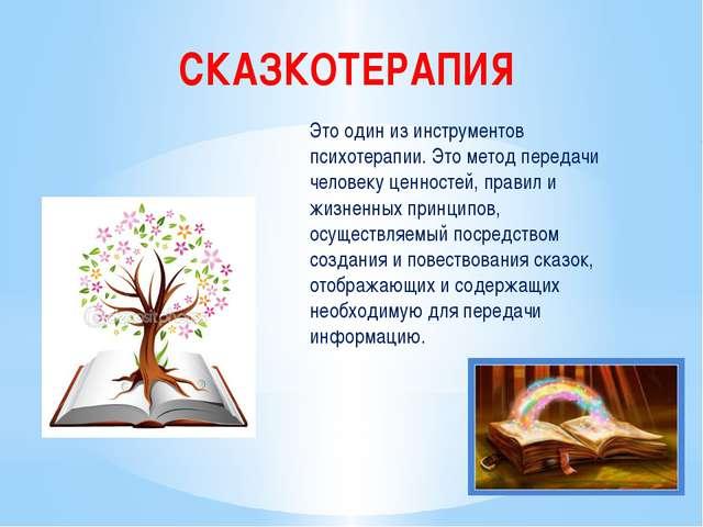 СКАЗКОТЕРАПИЯ Это один из инструментов психотерапии. Это метод передачи челов...