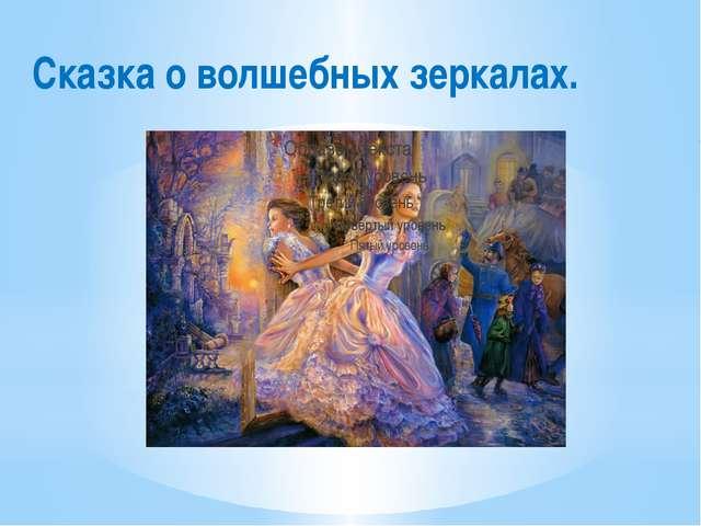 Сказка о волшебных зеркалах.