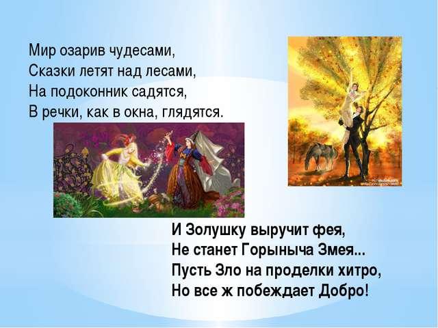 И Золушку выручит фея, Не станет Горыныча Змея... Пусть Зло на проделки хит...