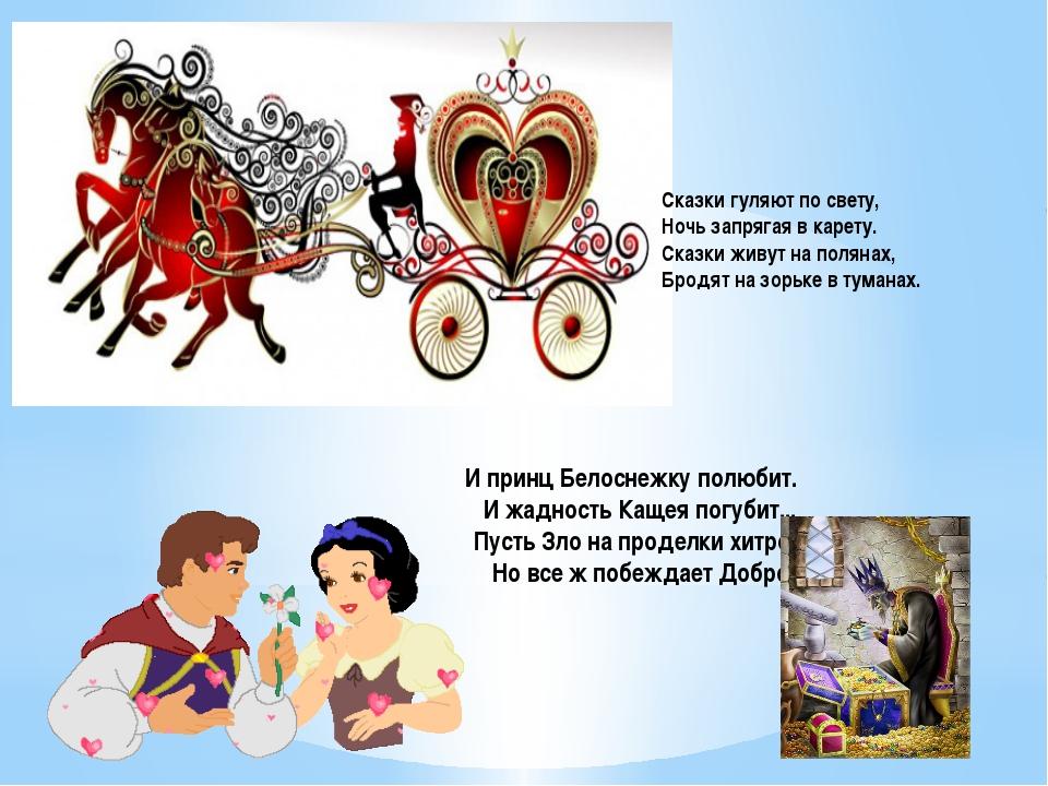 И принц Белоснежку полюбит. И жадность Кащея погубит... Пусть Зло на продел...