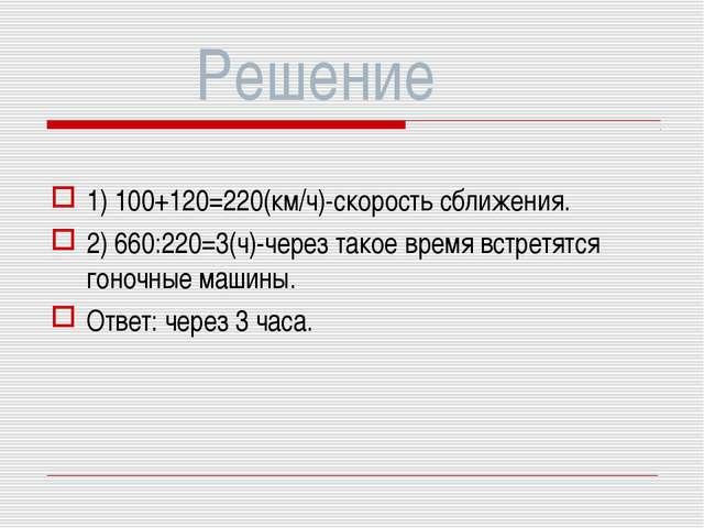 Решение 1) 100+120=220(км/ч)-скорость сближения. 2) 660:220=3(ч)-через такое...
