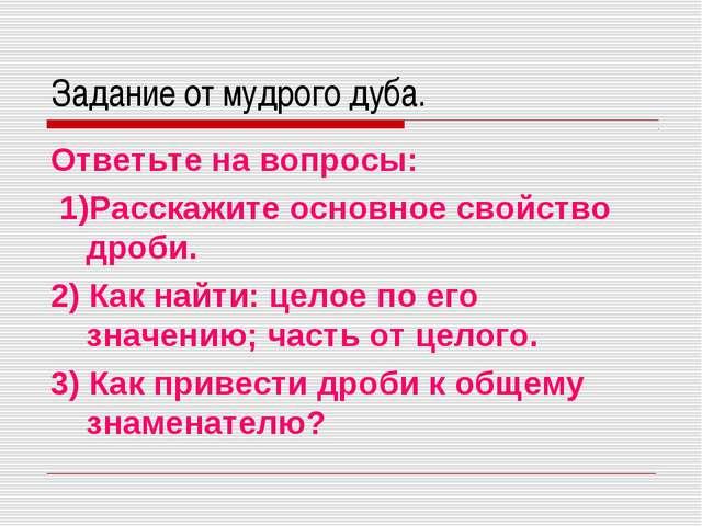Задание от мудрого дуба. Ответьте на вопросы: 1)Расскажите основное свойство...
