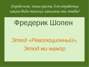 Фредерик Шопен Этюд «Революционный», Этюд ми мажор Определите, пожалуйста, дл