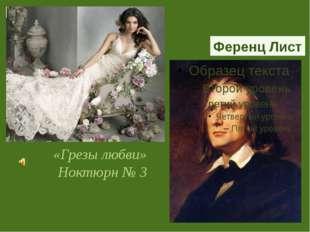 «Грезы любви» Ноктюрн № 3 Ференц Лист Ференц Лист