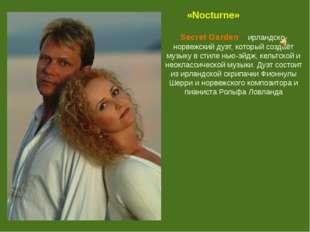 «Nocturne»  Secret Garden — ирландско-норвежский дуэт, который создаёт музы