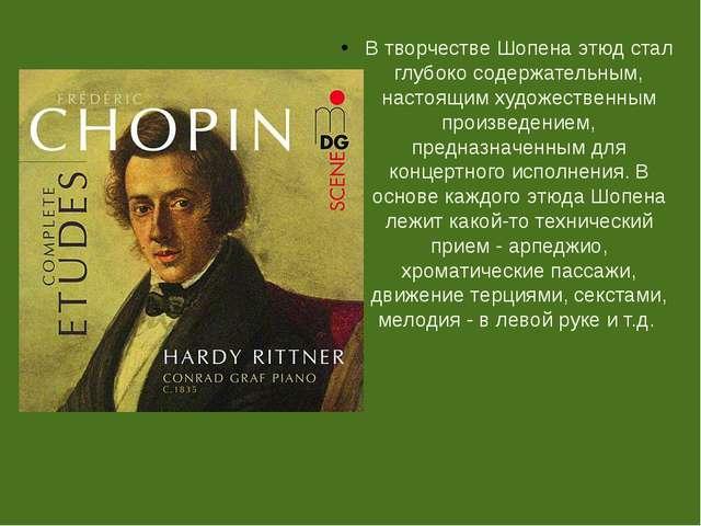 В творчестве Шопена этюд стал глубоко содержательным, настоящим художественны...