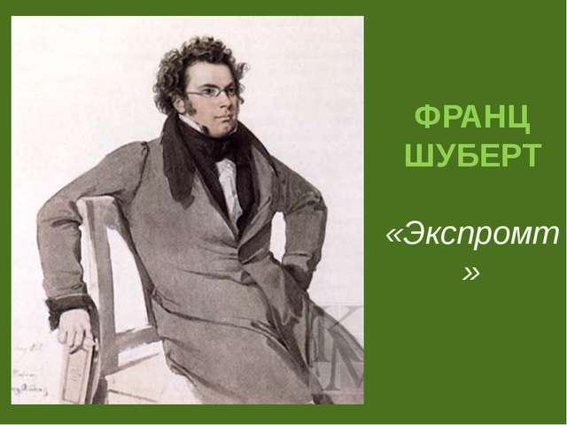 ФРАНЦ ШУБЕРТ «Экспромт»