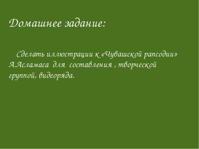 Домашнее задание: Сделать иллюстрации к «Чувашской рапсодии» А.Асламаса для...