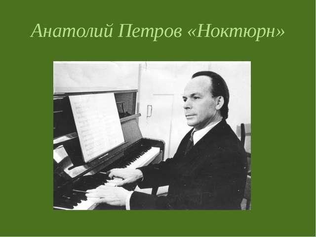 Анатолий Петров «Ноктюрн» А.Петров