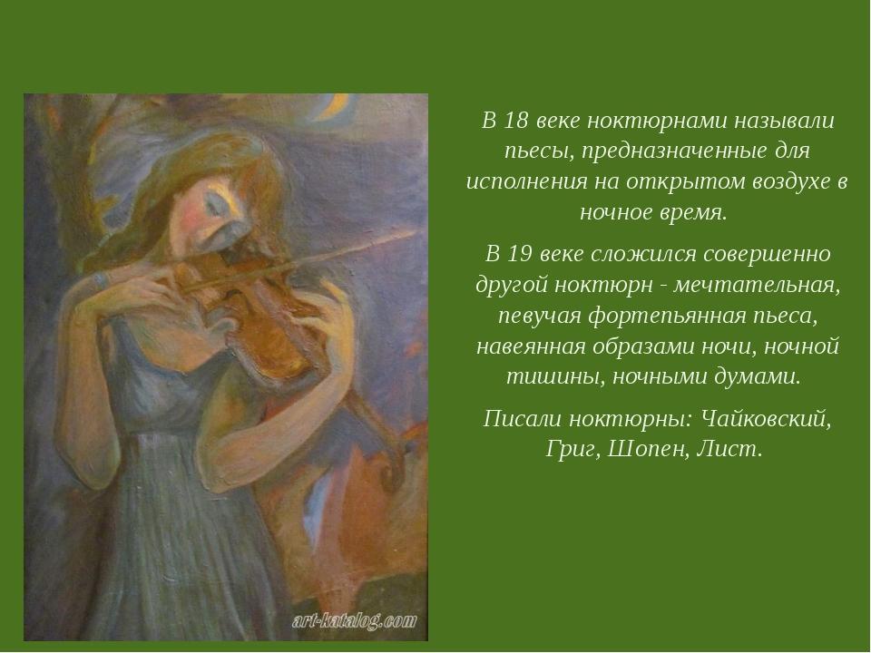 Ноктюрн (ночной) В 18 веке ноктюрнами называли пьесы, предназначенные для исп...