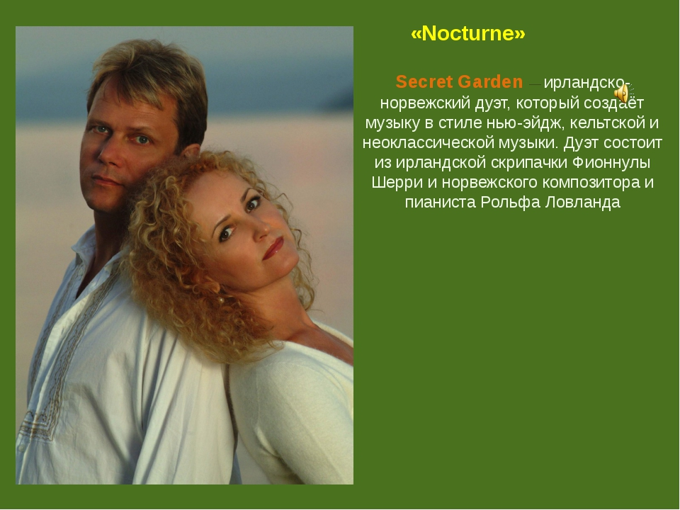 «Nocturne»  Secret Garden — ирландско-норвежский дуэт, который создаёт музы...