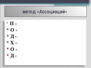 метод «Ассоциаций»