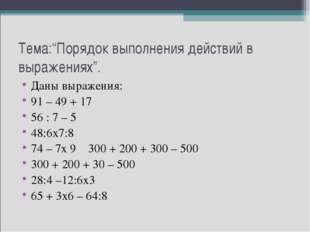 """Тема:""""Порядок выполнения действий в выражениях"""". Даны выражения: 91 – 49 + 17"""