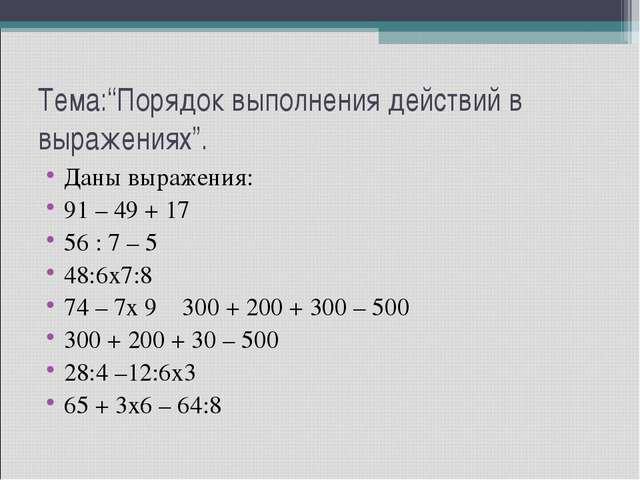 """Тема:""""Порядок выполнения действий в выражениях"""". Даны выражения: 91 – 49 + 17..."""