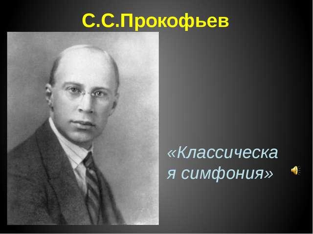 С.С.Прокофьев «Классическая симфония»
