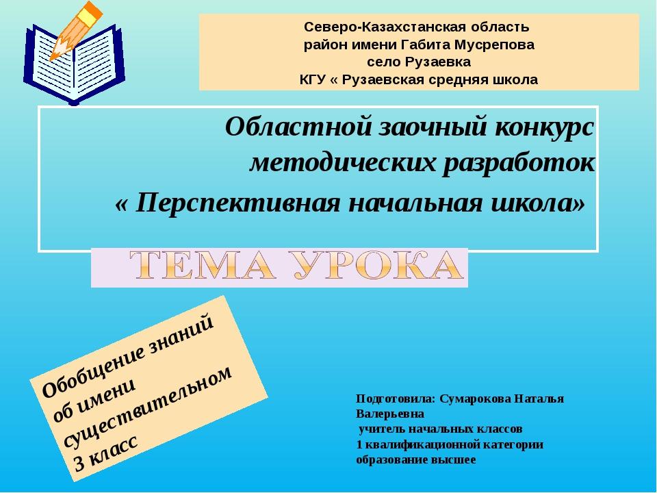 Областной заочный конкурс методических разработок « Перспективная начальная ш...