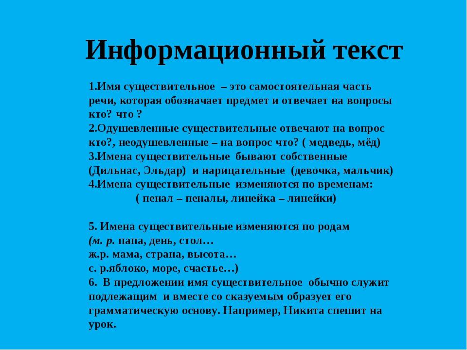Информационный текст 1.Имя существительное – это самостоятельная часть речи,...