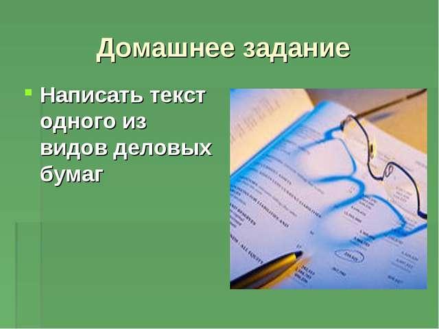 Домашнее задание Написать текст одного из видов деловых бумаг