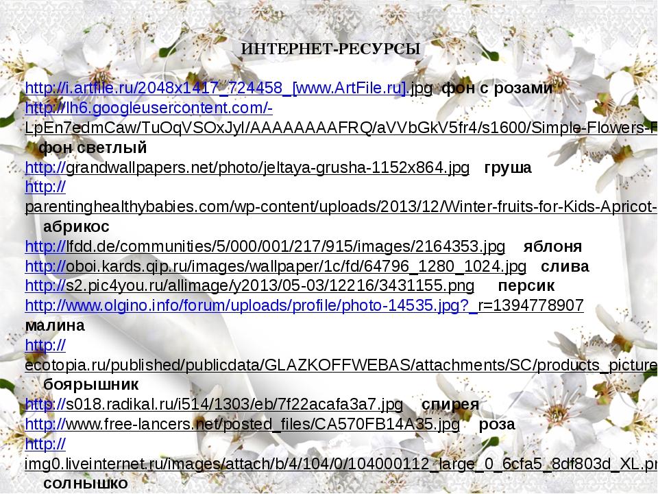 ИНТЕРНЕТ-РЕСУРСЫ http://i.artfile.ru/2048x1417_724458_[www.ArtFile.ru].jpg фо...