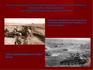 Четыре долгих года шла Великая Отечественная война, 1417 дней и ночей продолж