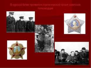 В курской битве проявился стратегический талант советских полководцев
