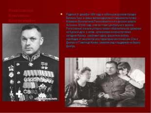 Рокоссовский Константин Консантинович Родился 21 декабря 1896 года в небольшо
