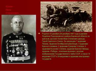 Конев Иван Степанович Родился 16 декабря (28 декабря) 1897 года в деревне Лод