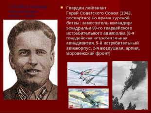 ГОРОВЕЦ Александр Константинович (1915 — 1943) Гвардии лейтенант Герой Советс