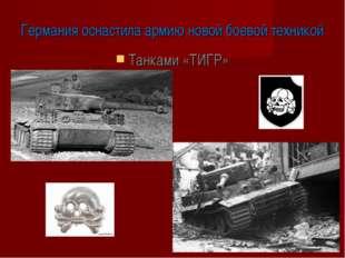 Германия оснастила армию новой боевой техникой Танками «ТИГР»