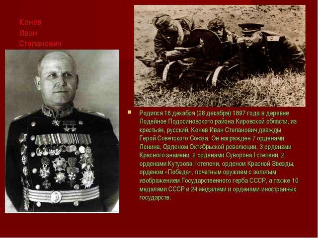 Конев Иван Степанович Родился 16 декабря (28 декабря) 1897 года в деревне Лод...