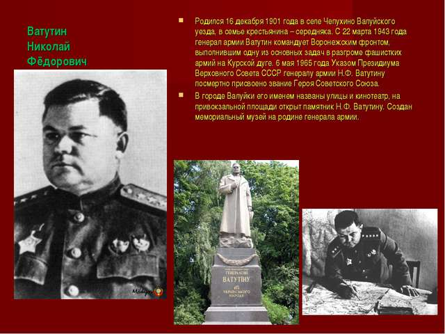 Ватутин Николай Фёдорович Родился 16 декабря 1901 года в селе Чепухино Валуйс...