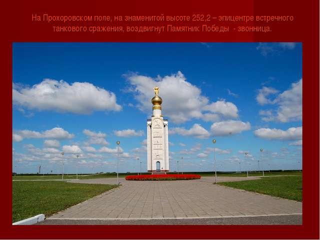На Прохоровском поле, на знаменитой высоте 252,2 – эпицентре встречного танко...