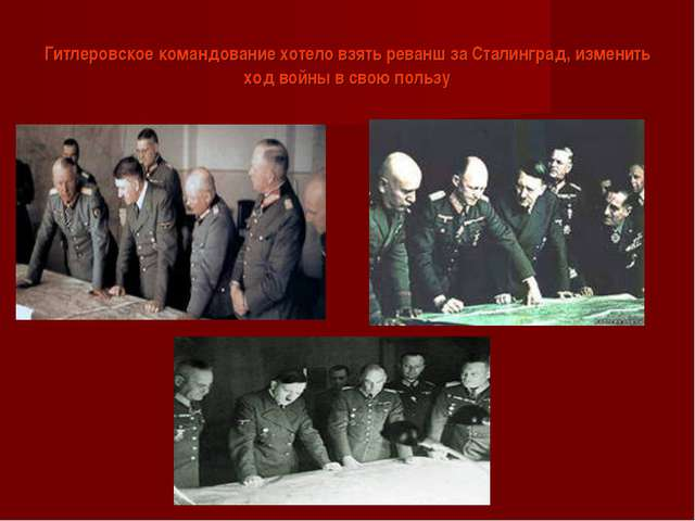 Гитлеровское командование хотело взять реванш за Сталинград, изменить ход вой...