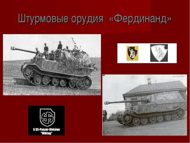 Штурмовые орудия «Фердинанд»