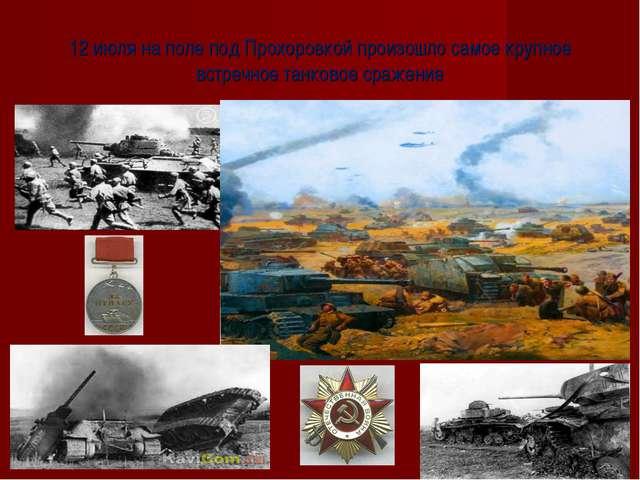 12 июля на поле под Прохоровкой произошло самое крупное встречное танковое ср...