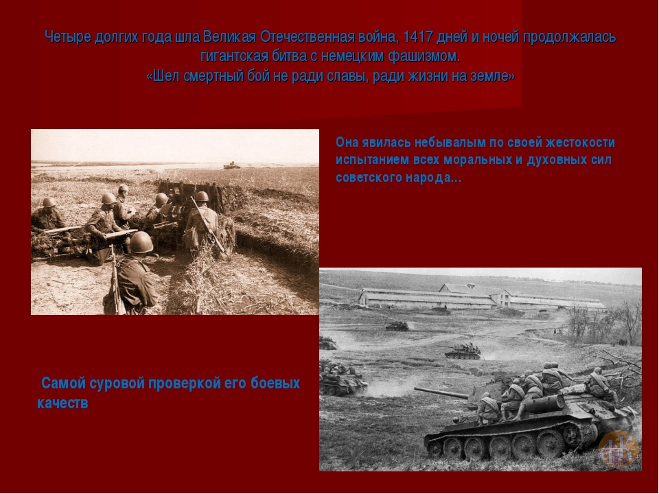 Четыре долгих года шла Великая Отечественная война, 1417 дней и ночей продолж...