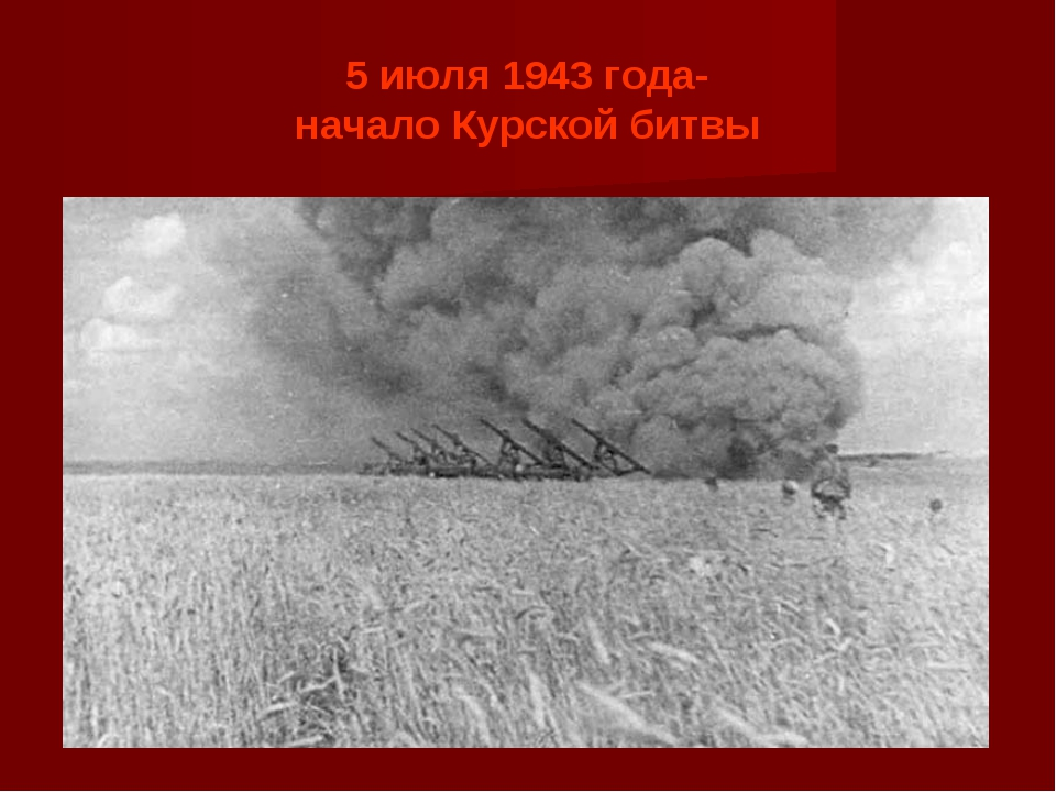 5 июля 1943 года- начало Курской битвы