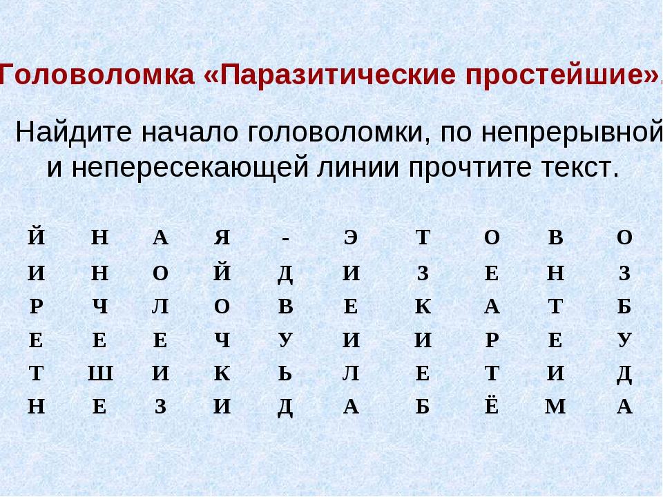 Головоломка «Паразитические простейшие». Найдите начало головоломки, по непре...
