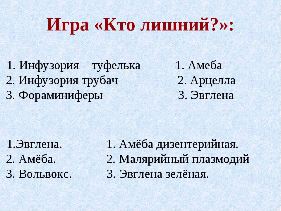 Игра «Кто лишний?»: 1. Инфузория – туфелька 1. Амеба 2. Инфузория трубач 2. А...