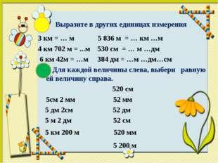 Выразите в других единицах измерения 3 км = … м 5 836 м = … км …м 4 км 702 м