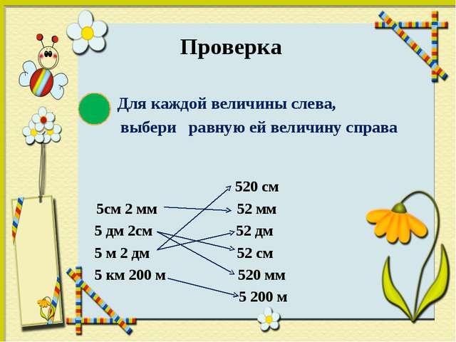 Проверка Для каждой величины слева, выбери равную ей величину справа 520 см...