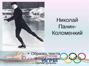 Николай Панин-Коломенкий